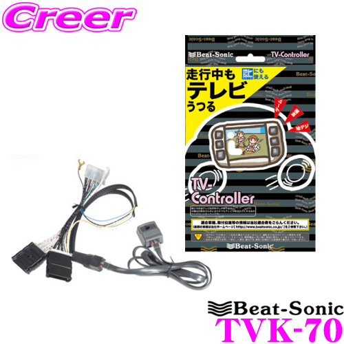 Beat-Sonic ビートソニック TVK-70 テレビコントローラー 210系 新型 カローラ / ZYX10 NGX50 CH-R等用 【走行中にTVが見られる!】