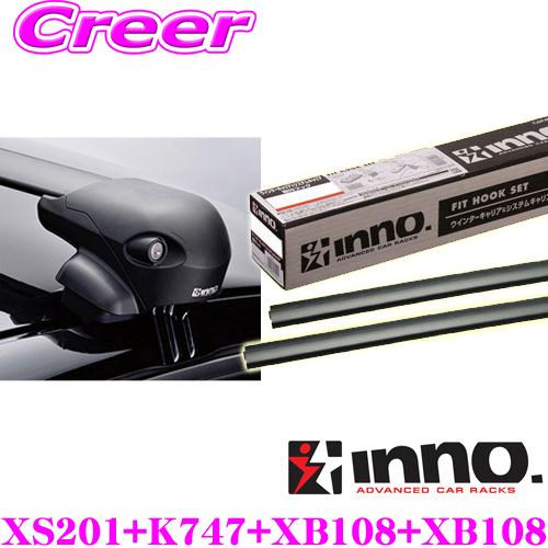 カーメイト INNO レクサス AXZH10 ES用 エアロベースキャリア(フラッシュタイプ)取付4点セット ステーXS201+バーXB108+XB108+フックK747セット