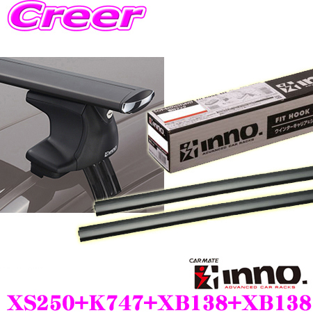 カーメイト INNO レクサス AXZH10 ES用 エアロベースキャリア(スルータイプ)取付4点セット ステーXS250+バーXB138+XB138+フックK747セット