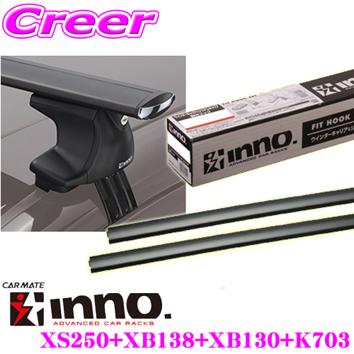 カーメイト INNO マツダ KG系 CX-8(フラッシュレール無車)用 エアロベースキャリア取付4点セット ステー XS250 + バー XB138 + XB130 + フック K703 セット