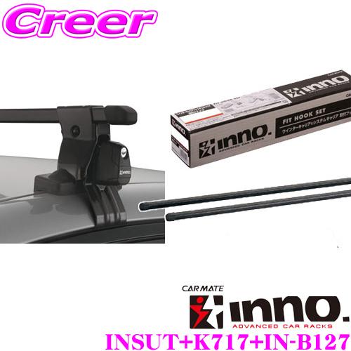 カーメイト INNO スズキ MK32S MK42S系 スペーシア(ルーフレール無)用 ルーフキャリア取付3点セット ステー INSUT + バー IN-B127 + フック K717 セット
