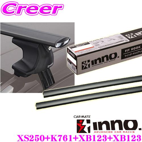カーメイト INNOレクサス 10系 UX (フラッシュレール無)用エアロベースキャリア取付4点セットステー XS250 + バー XB123 + XB123 + フック K761 セット