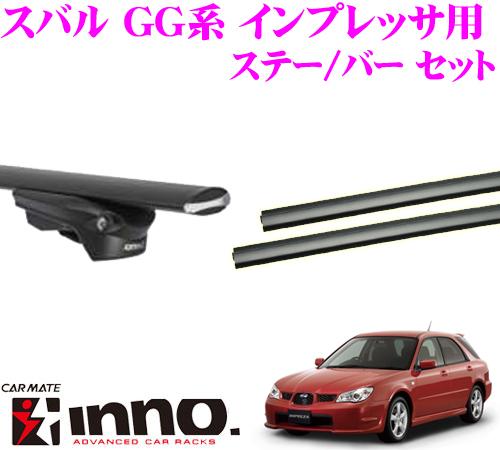 カーメイト INNO イノースバル GG系 インプレッサエアロベースキャリア(スルータイプ)取付3点セットXS150 + XB115 + XB115