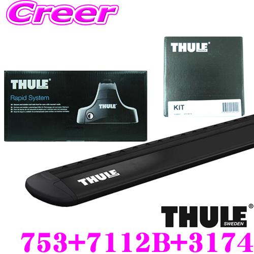 THULE スーリー BMW 3シリーズ セダン G20用ルーフキャリア取付3点セットフット753&ウイングバー(ブラック)7112B&キット3174セット