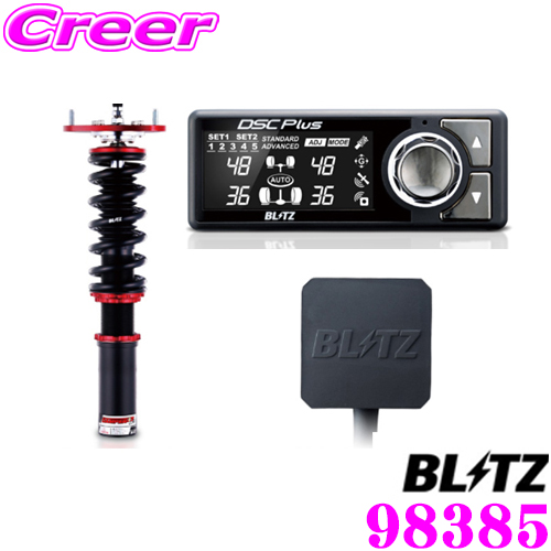 BLITZ ブリッツ 98385DAMPER ZZ-R SpecDSC PLUSホンダ FK2 シビックタイプR用車高調整式サスペンションキット減衰力最大96段/Gセンサー搭載 減衰力を自動コントロール!!