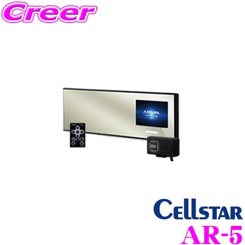セルスター AR-5ミラー型GPSレーダー探知機 3.2インチMVA液晶レーザー式オービス対応 無線LAN搭載日本国内生産三年保証 ドライブレコーダー相互通信対応