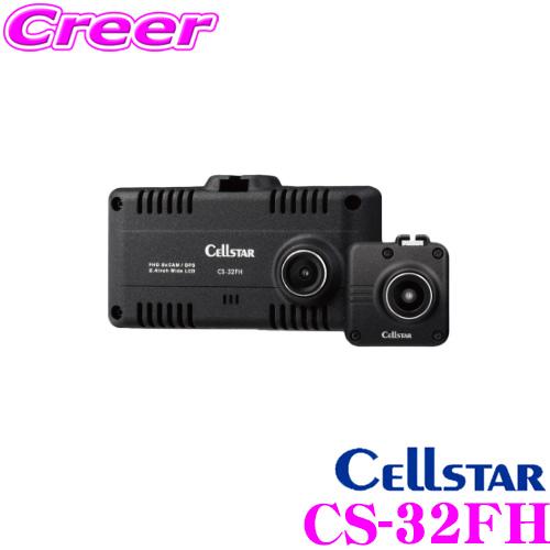 セルスター 前後2カメラ ドライブレコーダー CS-32FH 煽り運転対策 超速GPS+測位補強 200万画素IMX323搭載 HDR フルHD 夜間補正機能搭載2.4インチ タッチパネル レーダー探知機対応 32GB microSDカード/リアカメラケーブル(9m)付属/日本製 3年保証