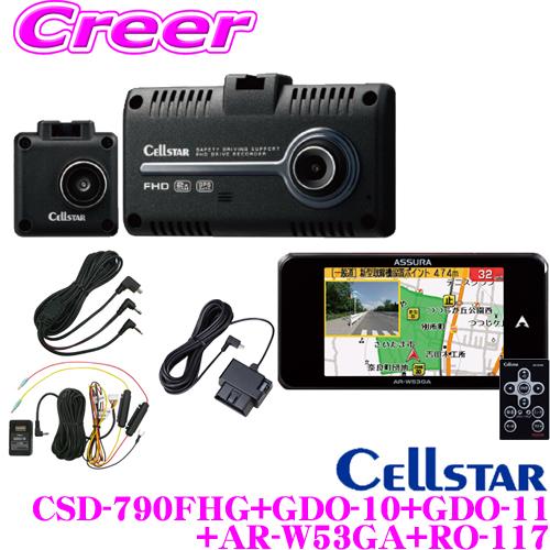 セルスター ドライブレコーダー レーダー探知機 電源・接続ケーブル セット CSD-790FHG+GDO-10+GDO-11+AR-W53GA+RO-117 前後方2カメラ HDR FullHD録画 駐車監視機能搭載 2.4インチタッチパネル液晶モニター 日本製国内生産3年保証付き