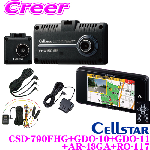 セルスター ドライブレコーダー レーダー探知機 電源・接続ケーブル セットCSD-790FHG+GDO-10+GDO-11+AR-43GA+RO-117前後方2カメラ HDR FullHD録画 駐車監視機能搭載2.4インチタッチパネル液晶モニター日本製国内生産3年保証付き