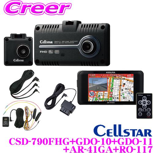 セルスター ドライブレコーダー レーダー探知機 電源・接続ケーブル セット CSD-790FHG+GDO-10+GDO-11+AR-41GA+RO-117 前後方2カメラ HDR FullHD録画 駐車監視機能搭載 2.4インチタッチパネル液晶モニター 日本製国内生産3年保証付き