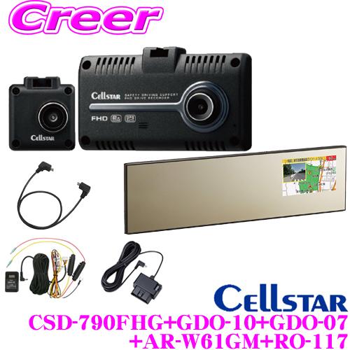 セルスター ドライブレコーダー レーダー探知機 電源コード セット CSD-790FHG+GDO-10+GDO-07+AR-W61GM+RO-117 前後方2カメラ HDR FullHD録画 駐車監視機能搭載 2.4インチタッチパネル液晶モニター 日本製国内生産3年保証付き