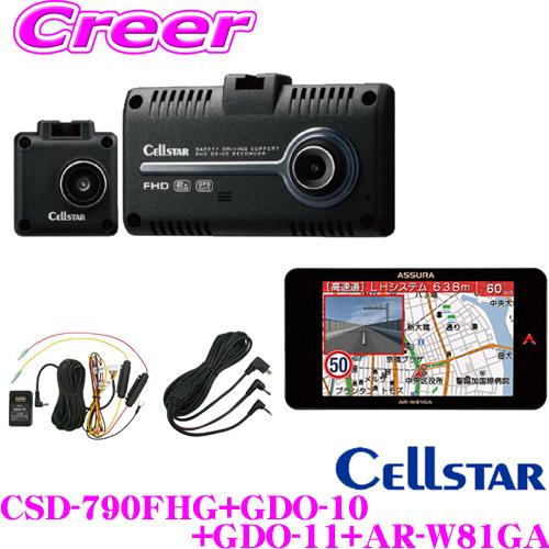 セルスター ドライブレコーダー レーダー探知機 電源・接続ケーブル セット CSD-790FHG+GDO-10+GDO-11+AR-W81GA 前後方2カメラ HDR FullHD録画 駐車監視機能搭載 2.4インチタッチパネル液晶モニター 日本製国内生産3年保証付き