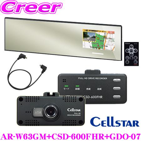 セルスター レーダー探知機 ドライブレコーダー 相互通信用コード セット AR-W63GM + CSD-600FHR + GDO-07 無線LAN搭載3.2インチ液晶 レーダー探知機 200万画素FullHD録画 ドラレコ