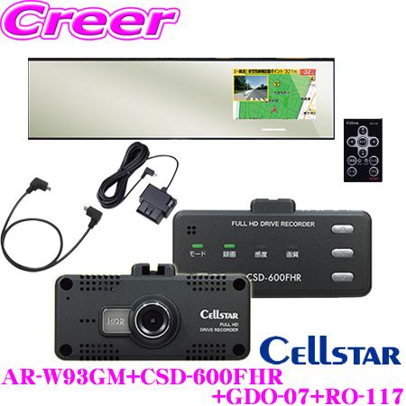 セルスター ドライブレコーダー + レーダー探知機 + 相互通信用コード + OBDIIアダプターAR-W93GM + CSD-600FHR + GDO-07 + RO-117無線LAN搭載3.7インチ液晶 レーダー探知機相互通信ドラレコセット 200万画素FullHD録画