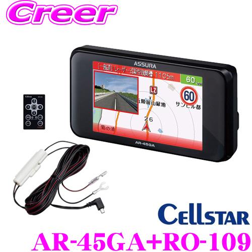 セルスター GPSレーダー探知機&直結配線DCコードセット AR-45GA+RO-109 OBDII接続対応 3.2インチ液晶 超速+超高感度Gセンサー レーザー式オービス対応 日本国内生産三年保証 ドライブレコーダー相互通信対応