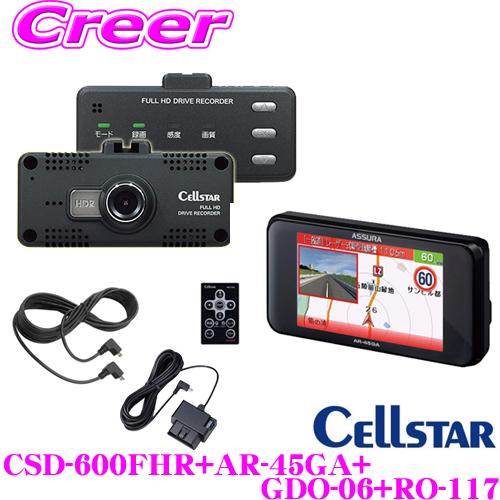 セルスター ドライブレコーダー&レーダー探知機&レーダー探知機相互通信用コード&OBDIIコード セットCSD-600FHR+AR-45GA+GDO-06+RO-117レーザー式オービス対応 超速レーダー探知機200万画素FullHD録画 ナイトビジョン
