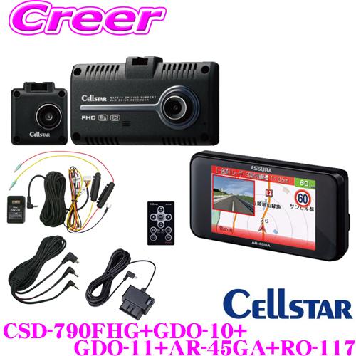 セルスター ドライブレコーダー&レーダー探知機&電源・接続ケーブル&OBDIIコード セット CSD-790FHG+AR-45GA+RO-117 +GDO-10+GDO-11前後方2カメラ 駐車監視機能搭載 2.4インチタッチパネル レーザー式オービス対応 日本製国内生産3年保証付き
