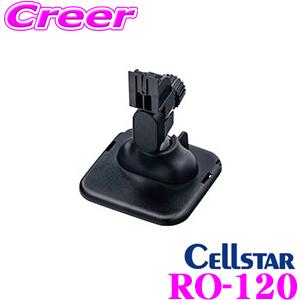 9 4~9 11はエントリー+3点以上購入でP10倍 セルスター RO-120 ASSURAシリーズ ワンボディータイプ 超定番 新作通販 専用 マウントベース