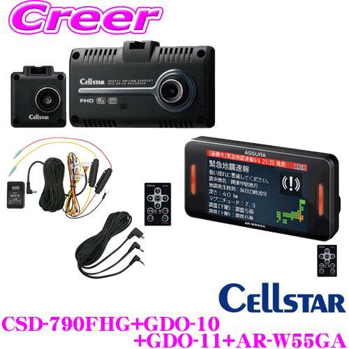 セルスター ドライブレコーダー&レーダー探知機&電源・接続ケーブル セット CSD-790FHG+AR-W55GA+GDO-10+GDO-11 前後方2カメラ 駐車監視機能搭載 2.4インチタッチパネル 無線LAN搭載 レーザー式オービス対応 日本製国内生産3年保証付き