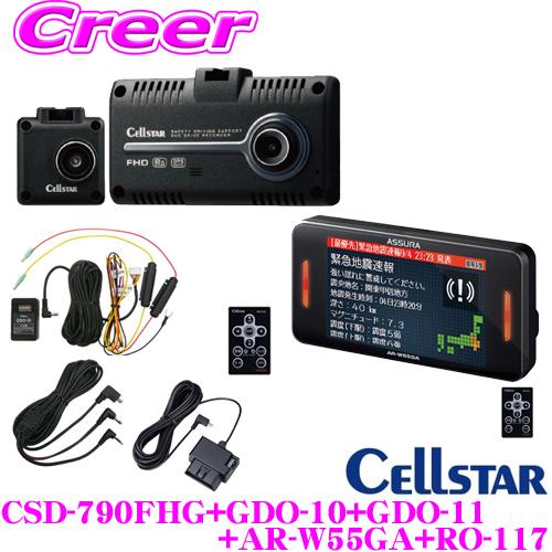 セルスター ドライブレコーダー&レーダー探知機&電源・接続ケーブル&OBDIIコード セットCSD-790FHG+AR-W55GA+RO-117+GDO-10+GDO-11前後方2カメラ 駐車監視機能搭載2.4インチタッチパネル 無線LAN搭載 レーザー式オービス対応日本製3年保証付き
