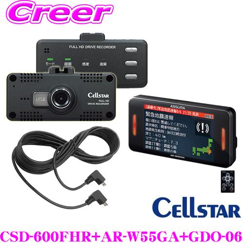 セルスター ドライブレコーダー&レーダー探知機&レーダー探知機相互通信用コード セットCSD-600FHR+AR-W55GA+GDO-06レーザー式オービス対応 無線LAN搭載200万画素FullHD録画 ナイトビジョン