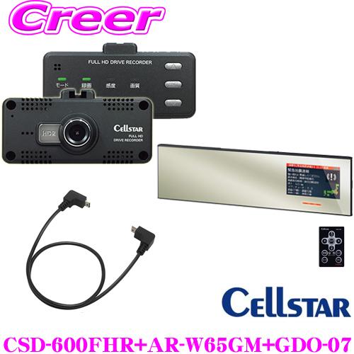 セルスター ドライブレコーダー&ミラー型レーダー探知機&レーダー探知機相互通信用コード セット CSD-600FHR+AR-W65GM+GDO-07 レーザー式オービス対応 無線LAN搭載 200万画素FullHD録画 ナイトビジョン