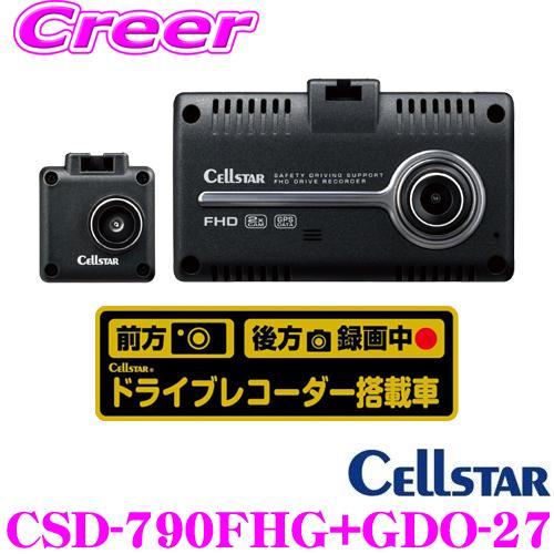 セルスター ドライブレコーダー + 録画中ステッカー セット CSD-790FHG + GDO-27 前後方2カメラ 高画質200万画素 HDR FullHD録画 安全運転支援機能 駐車監視機能対応 2.4インチタッチパネル液晶 レーダー探知機連動対応モデル 日本製3年保証付
