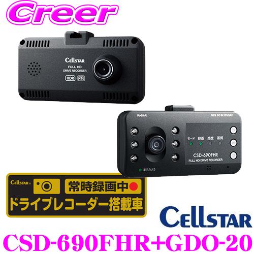 セルスター ドライブレコーダー + 録画中ステッカー セットCSD-690FHR + GDO-20前方後方2カメラ 高画質200万画素 HDR FullHD録画安全運転支援機能 駐車監視機能対応レーダー探知機相互通信 日本製3年保証付