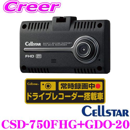 ドライブレコーダー + 録画中ステッカー セットCSD-750FHG + GDO-20高画質200万画素 HDR FullHD録画 ナイトビジョン安全運転支援機能 駐車監視機能搭載2.4インチ タッチパネル液晶 日本製3年保証付