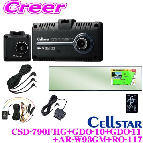 セルスター ドライブレコーダー レーダー探知機 電源コード セット CSD-790FHG+GDO-10+GDO-11+AR-W93GM+RO-117 前後方2カメラ HDR FullHD録画 駐車監視機能搭載 2.4インチタッチパネル液晶モニター 日本製国内生産3年保証付き