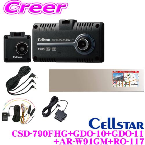 セルスター ドライブレコーダー レーダー探知機 電源コード セットCSD-790FHG+GDO-10+GDO-11+AR-W91GM+RO-117前後方2カメラ HDR FullHD録画 駐車監視機能搭載2.4インチタッチパネル液晶モニター日本製国内生産3年保証付き