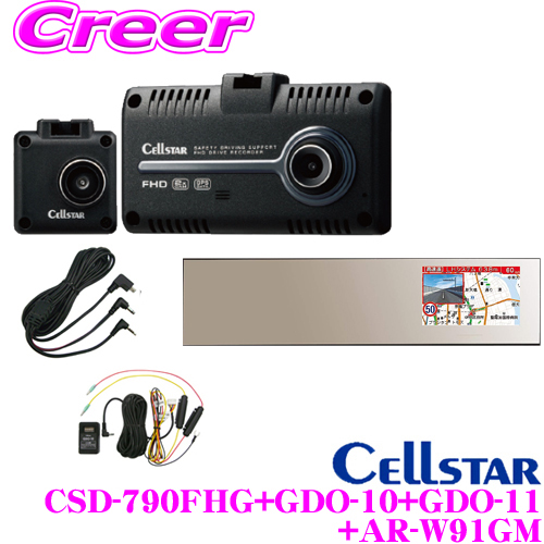 セルスター ドライブレコーダー レーダー探知機 電源コード セットCSD-790FHG+GDO-10+GDO-11+AR-W91GM前後方2カメラ HDR FullHD録画 駐車監視機能搭載2.4インチタッチパネル液晶モニター日本製国内生産3年保証付き