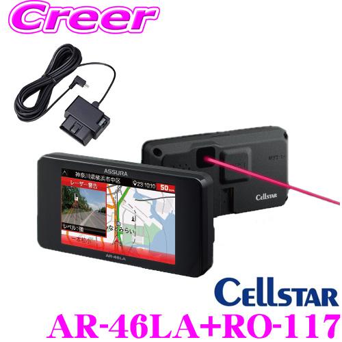 セルスター GPSレーダー探知機&OBDIIコードセット AR-46LA+RO-117 OBDII接続対応 移動式 レーザー式オービス対応 3.2インチ液晶 超速+超高感度GPS 日本国内生産三年保証 ドライブレコーダー相互通信対応