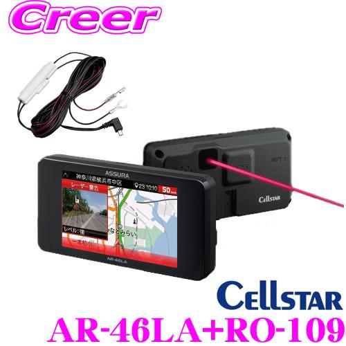 セルスター GPSレーダー探知機&直結配線DCコードセットAR-46LA+RO-109OBDII接続対応 移動式 レーザー式オービス対応3.2インチ液晶 超速+超高感度GPS日本国内生産三年保証 ドライブレコーダー相互通信対応