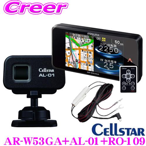 セルスター AR-W53GA + AL-01 + RO-109GPSレーダー探知機 + レーザー受信機 + 直結配線DCコード セット無線LAN搭載 最新GPSデータ更新無料レーザー式オービス対応 日本製3年保証
