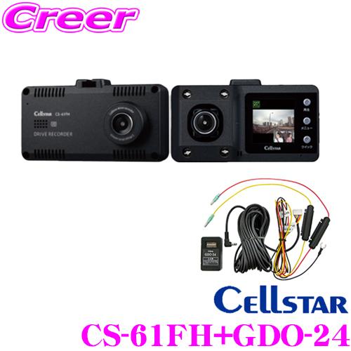 セルスター CS-61FH+GDO-24ドライブレコーダー+常時電源コード(9m)セット前方/車内 2カメラ 高画質200万画素 フルHD/HDR ナイトクリアVer.2安全運転支援機能 駐車監視機能対応レーダー探知機連動 日本製3年保証付き32GB microSD付き