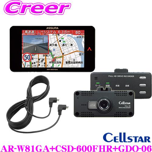 セルスター ドライブレコーダー AR-W81GA + CSD-600FHR + GDO-06レーダー探知機相互通信用コード無線LAN搭載3.7インチ液晶タッチパネルレーダー探知機相互通信ドラレコセット 200万画素FullHD録画