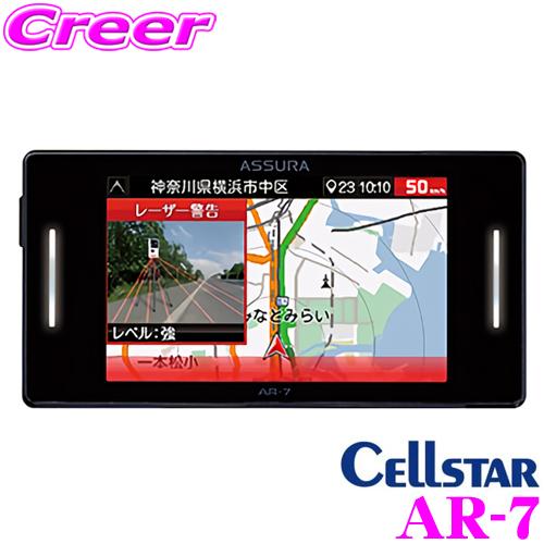 セルスター GPSレーダー探知機 AR-7 無線LAN搭載 OBDII接続対応 3.2インチMVA液晶 超速+超高感度GPS レーザー式オービス対応 3ピースセパレートタイプ ドラレコ相互通信対応 日本国内生産三年保証