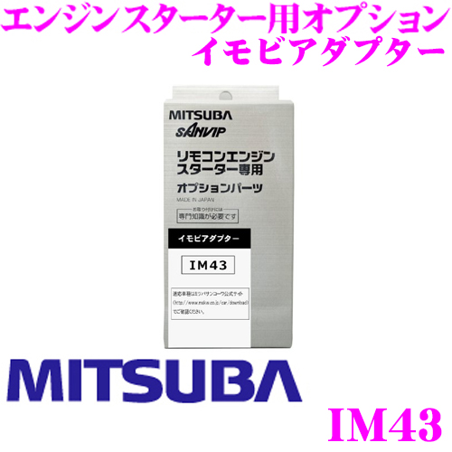 MITSUBA ミツバサンコーワ IM43 エンジンスターター用イモビアダプター