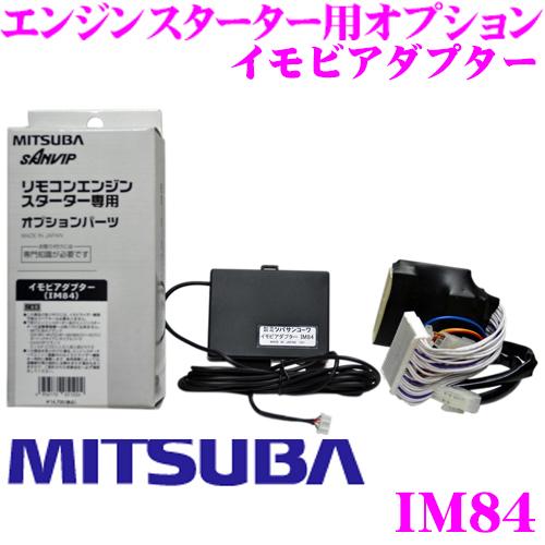 MITSUBA ミツバサンコーワ IM84エンジンスターター用イモビアダプター