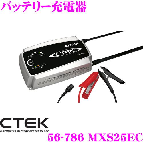 TCL CTEK 56-786 MXS25EC バッテリー充電器 8ステップで車載のまま簡単フルオートチャージ!! 最大25A出力 自動制御機能付き 12V鉛蓄バッテリー対応 日本正規品 安心メーカー2年保証付き