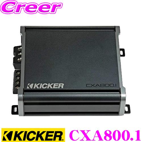 日本正規品 送料無料 KICKER 感謝価格 キッカー CXA800.1 600W 2Ω モノラル 300W 4Ω 本日限定 サブウーファーパワーアンプ