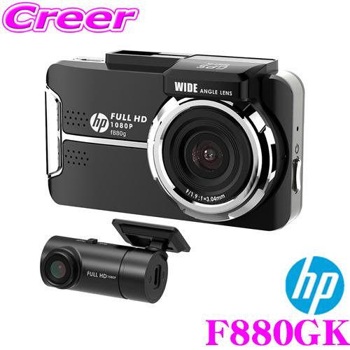hp ヒューレットパッカード F880GK前後2WAY ドライブレコーダー フロント・リアカメラセットSONY製CMOSセンサー STARVIS搭載常時録画・GPS機能搭載/1年保証200万画素HDR/WDR 3インチIPS液晶リアカメラ接続ケーブル(7m)付属F870G後継