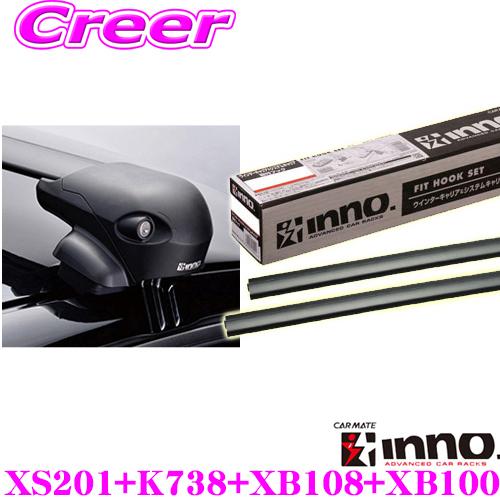 カーメイト INNO ホンダ GG7/GG8/GP2系 フィットシャトル(ノーマルルーフ)用 エアロベースキャリア(フラッシュタイプ)取付4点セット ステーXS201+バーXB108+XB100+フックK738セット