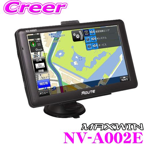 MAXWIN マックスウィン NV-A002Eワンセグ内蔵 7インチポータブルナビMP4/AVI/MP3/WAV/WMA/AC3/AAC/FLAC/Bluetooth対応3年間地図更新無料メーカー保証1年