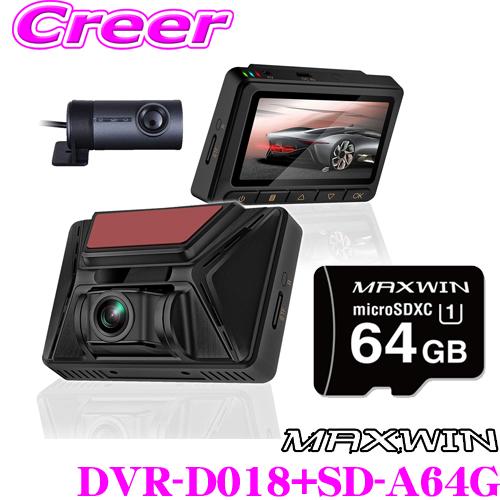 MAXWIN マックスウィン DVR-D018 + SD-A64G前後2カメラ 3インチ液晶付き ドライブレコーダー + microSDXCカード 64GB セットWDR/GPS/Gセンサー/スーパーキャパシタ搭載地デジTVノイズ対策済み LED信号対応 12V/24V