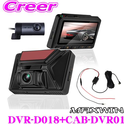 MAXWIN マックスウィン DVR-D018+CAB-DVR01前後2カメラ 3インチ液晶付き ドライブレコーダー + ドライブレコーダー用電源取得配線 セットWDR/GPS/Gセンサー/スーパーキャパシタ搭載地デジTVノイズ対策済み LED信号対応 12V/24V
