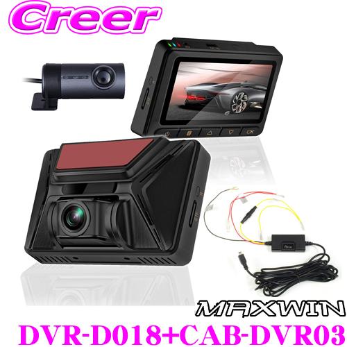MAXWIN マックスウィン DVR-D018+CAB-DVR03前後2カメラ 3インチ液晶付き ドライブレコーダー + 駐車監視電源コード セットWDR/GPS/Gセンサー/スーパーキャパシタ搭載地デジTVノイズ対策済み LED信号対応 12V/24V
