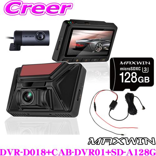 MAXWIN マックスウィン DVR-D018+CAB-DVR01+SD-A128G前後2カメラ 3インチ液晶付き ドライブレコーダー + 電源取得配線 + microSDXCカード 128GB セットWDR/GPS/Gセンサー/スーパーキャパシタ搭載地デジTVノイズ対策済み LED信号対応 12V/24V