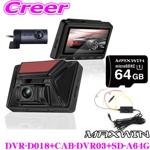 MAXWIN マックスウィン DVR-D018+CAB-DVR03+SD-A64G前後2カメラ 3インチ液晶付き ドライブレコーダー + 駐車監視電源コード + microSDXCカード 64GB セットWDR/GPS/Gセンサー/スーパーキャパシタ搭載地デジTVノイズ対策済み LED信号対応 12V/24V
